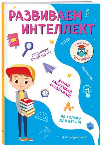 И. В. Абрикосова - Развиваем интеллект обложка книги