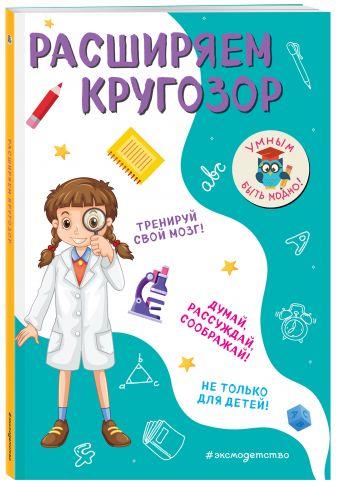 И. В. Абрикосова - Расширяем кругозор обложка книги