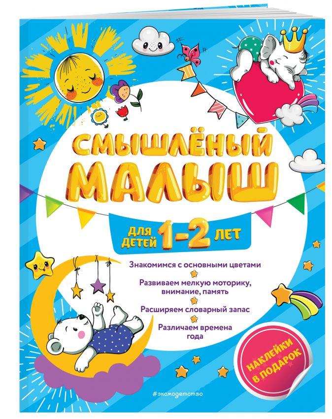 И. В. Абрикосова - Смышлёный малыш: для детей 1-2 лет (с наклейками) обложка книги