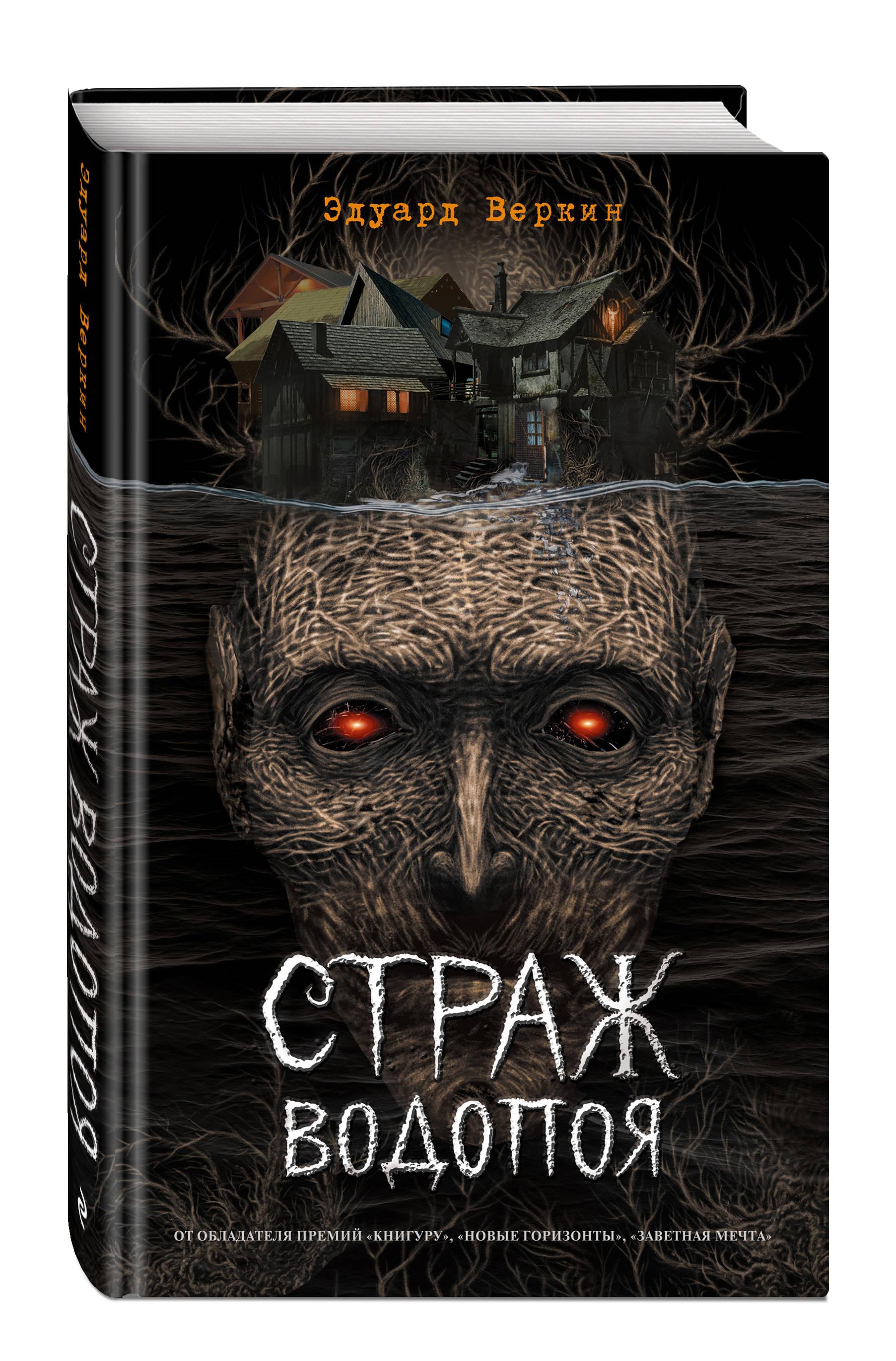 Веркин Эдуард Николаевич Страж водопоя (выпуск 1)
