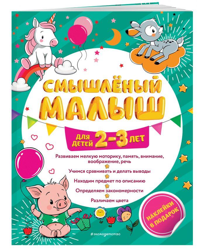 И. В. Абрикосова - Смышлёный малыш: для детей 2-3 лет (с наклейками) обложка книги