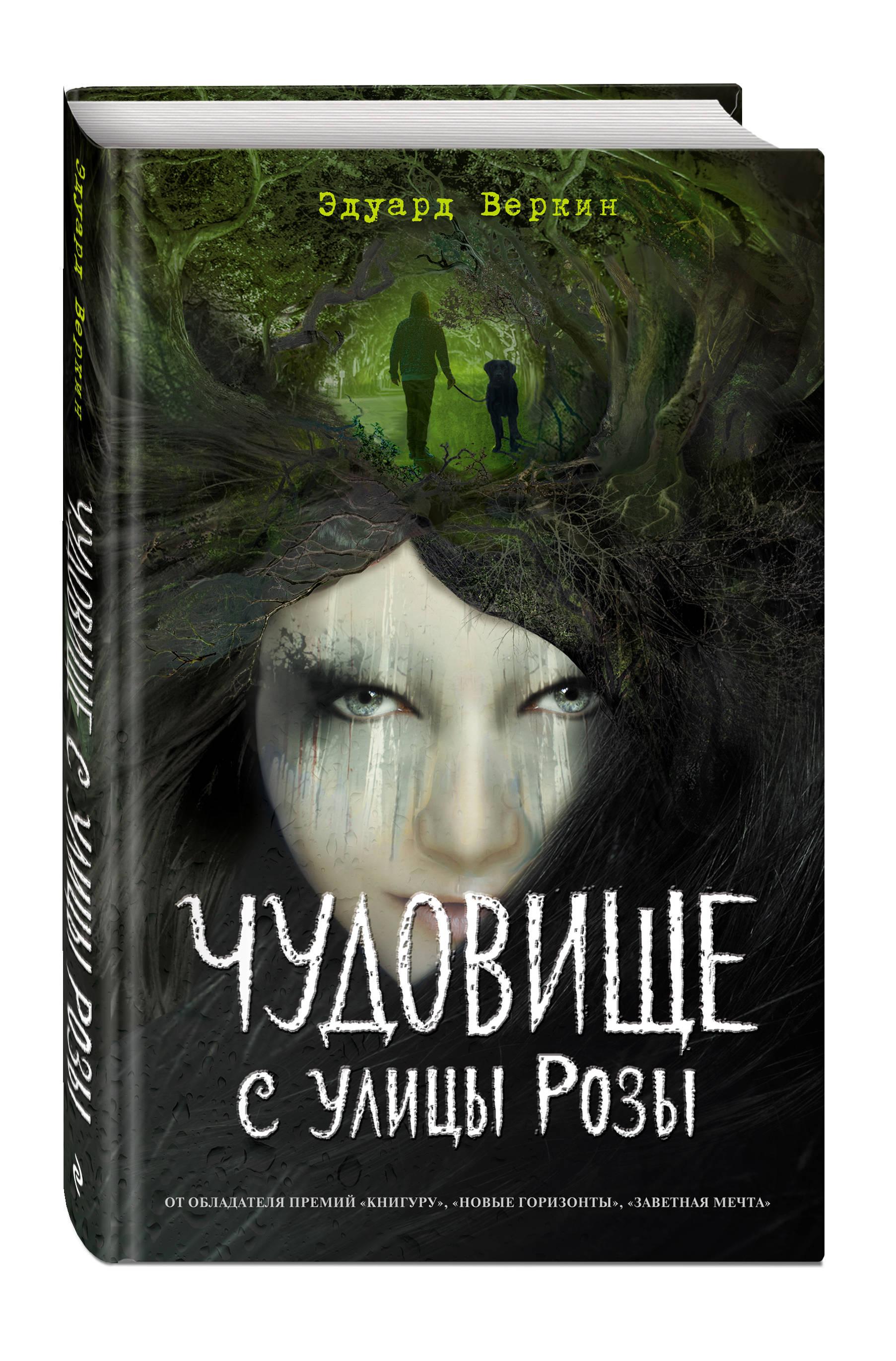 Веркин Эдуард Николаевич Чудовище с улицы Розы (выпуск 2)