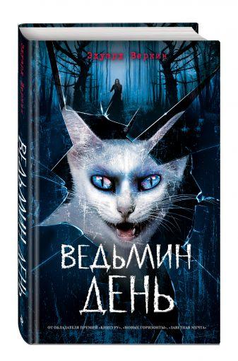 Эдуард Веркин - Ведьмин день (выпуск 3) обложка книги