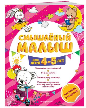 О. Б. Обозная - Смышлёный малыш: для детей 4-5 лет (с наклейками) обложка книги