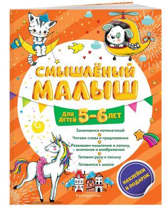О. Б. Обозная - Смышлёный малыш: для детей 5-6 лет (с наклейками) обложка книги