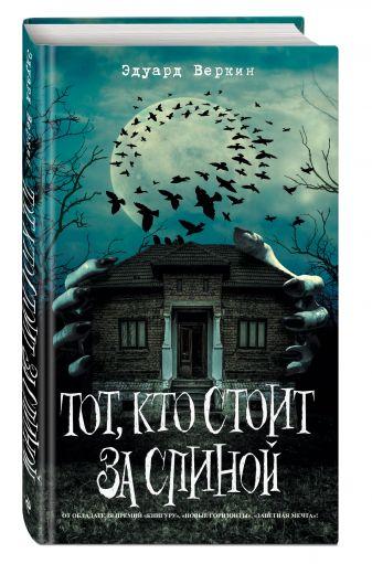 Эдуард Веркин - Тот, кто стоит за спиной (выпуск 4) обложка книги