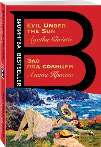Агата Кристи - Зло под солнцем. Evil Under the Sun обложка книги
