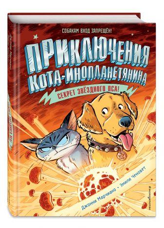 Джонни Марчиано, Эмили Ченовет - Секрет звёздного пса (выпуск 3) обложка книги
