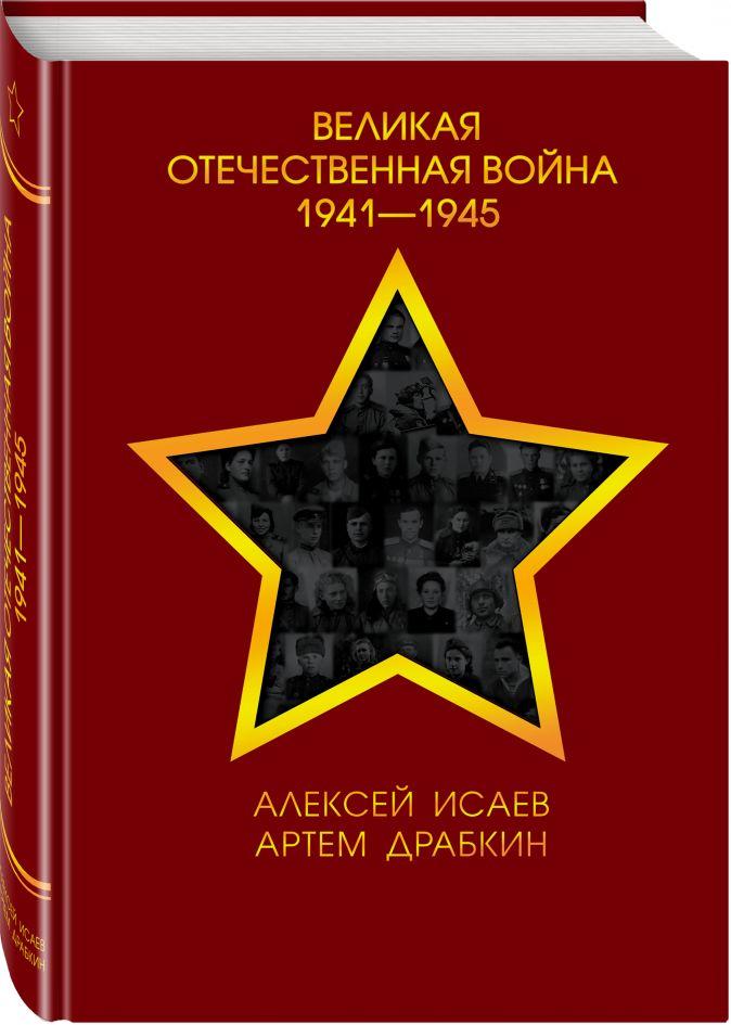 Алексей Исаев, Артем Драбкин - Великая Отечественная война 1941—1945 гг. обложка книги