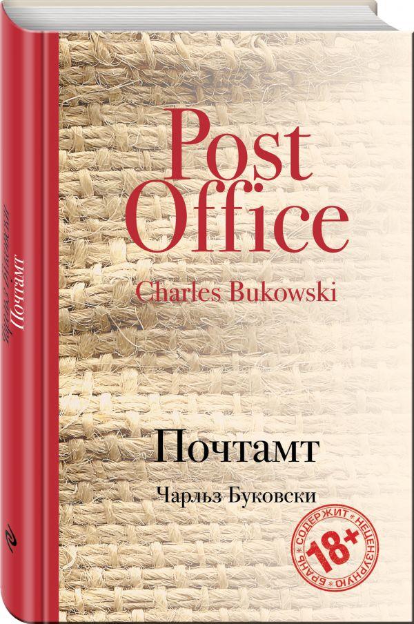 Буковски Ч. Одиссея Чинаски. Мучительный поиск самого себя (комплект из 2 книг)