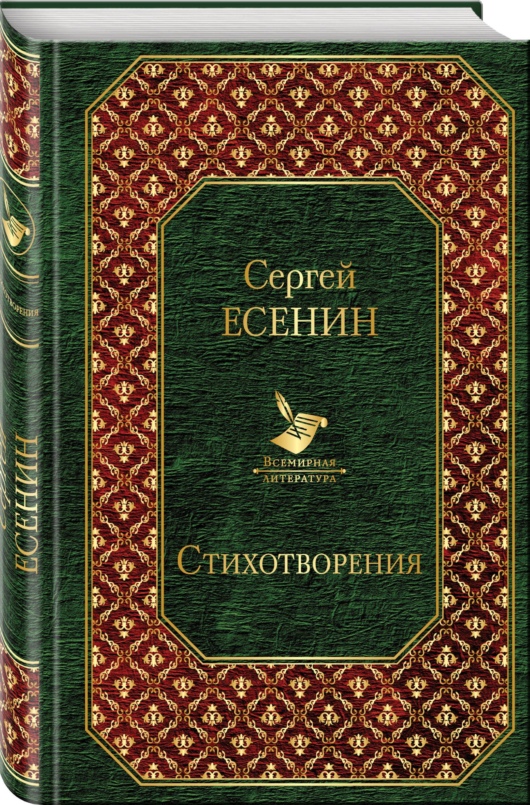 Стихотворения ( Есенин Сергей Александрович  )