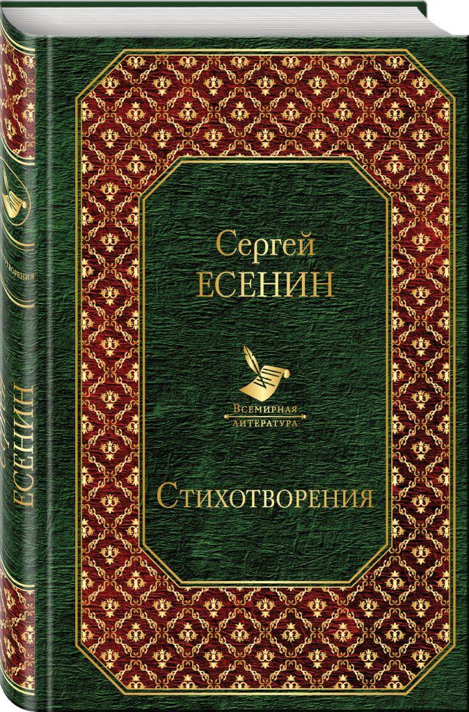 Сергей Есенин - Стихотворения обложка книги