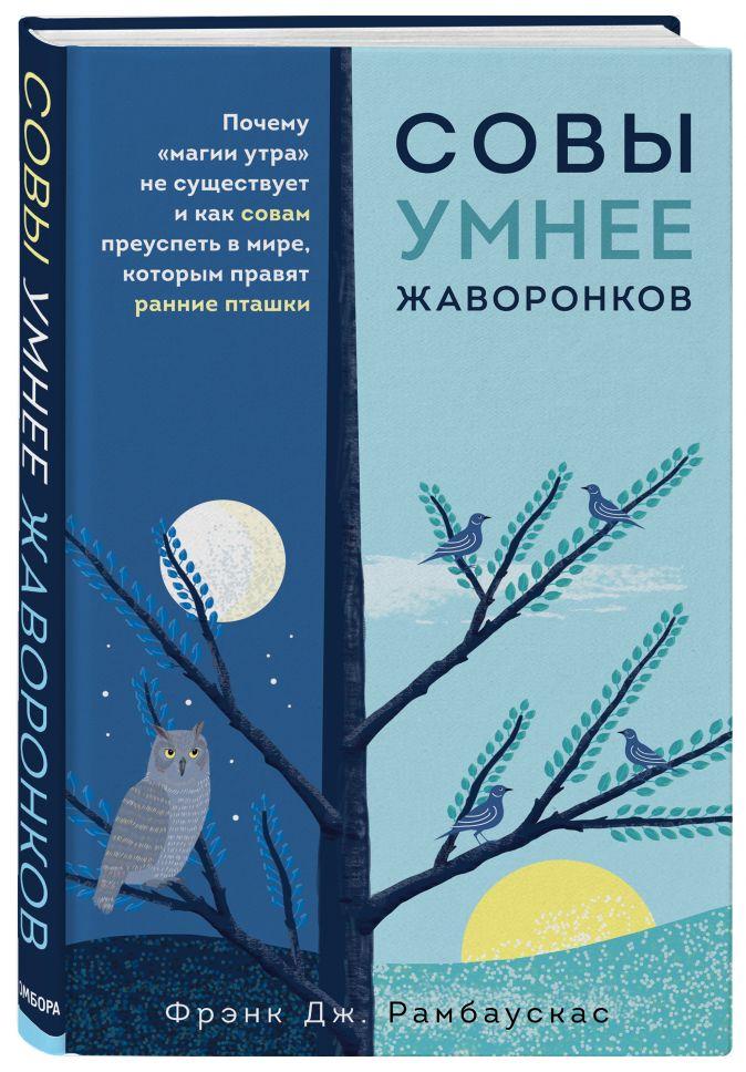 Фрэнк Дж. Рамбаускас - Миф
