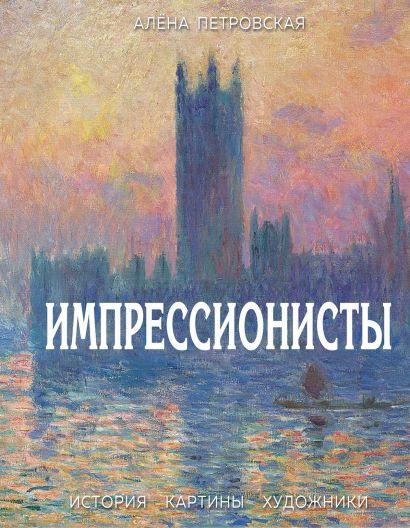 Импрессионисты : История, картины, художники. Иллюстрированная энциклопедия - фото 1