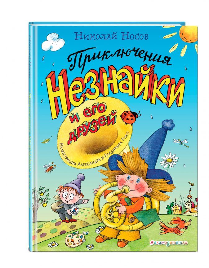 Николай Носов - Приключения Незнайки и его друзей (ил. А. и В. Ружо) обложка книги