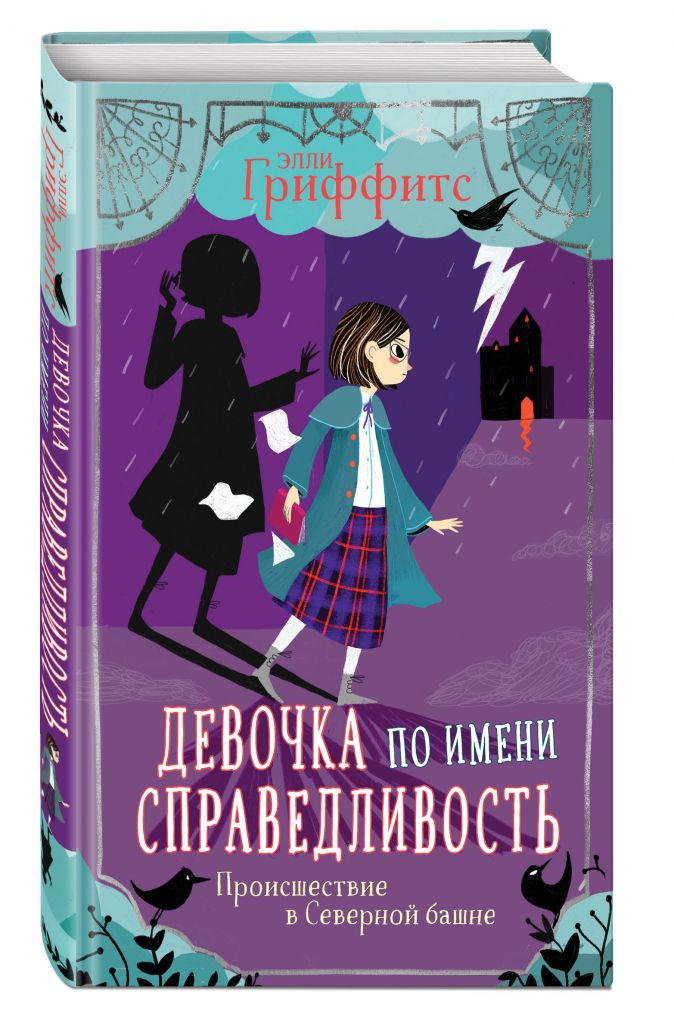 Элли Гриффитс - Происшествие в Северной башне (выпуск 1) обложка книги