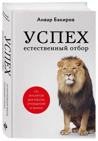 Анвар Бакиров - Успех. Естественный отбор. 425 инсайтов для работы, отношений и жизни обложка книги