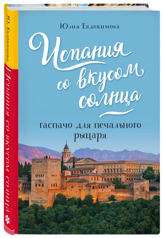 Юлия Евдокимова - Испания со вкусом солнца. Гаспачо для печального рыцаря обложка книги