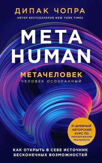 Metahuman. Метачеловек. Как открыть в себе источник бесконечных возможностей - фото 1