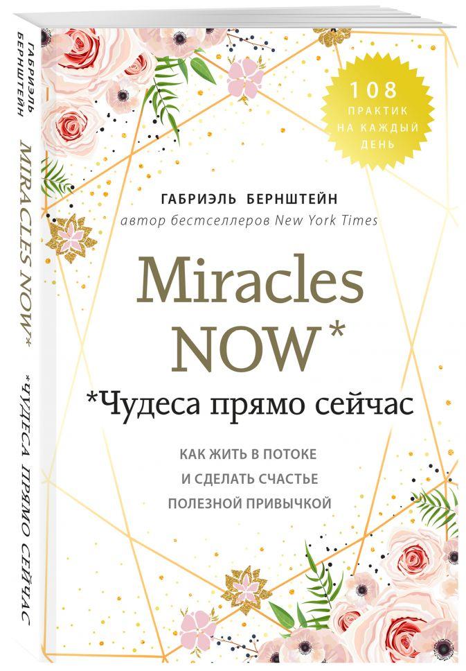 Габриэль Бернштейн - Miracles now. Чудеса прямо сейчас. Как жить в потоке и сделать счастье полезной привычкой обложка книги