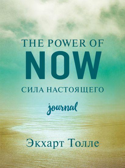 The power of now. Cила настоящего. Journal - фото 1