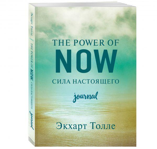 Толле Экхарт The power of now. Cила настоящего. Journal экхарт толле the power of now тишина говорит