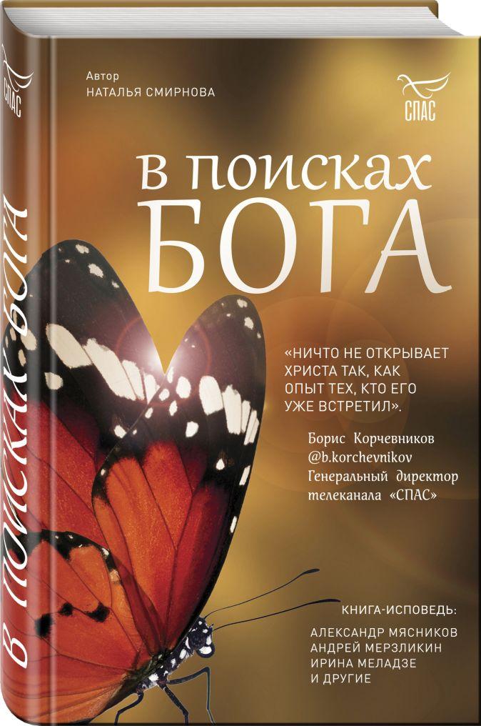 Наталья Смирнова - В поисках Бога обложка книги