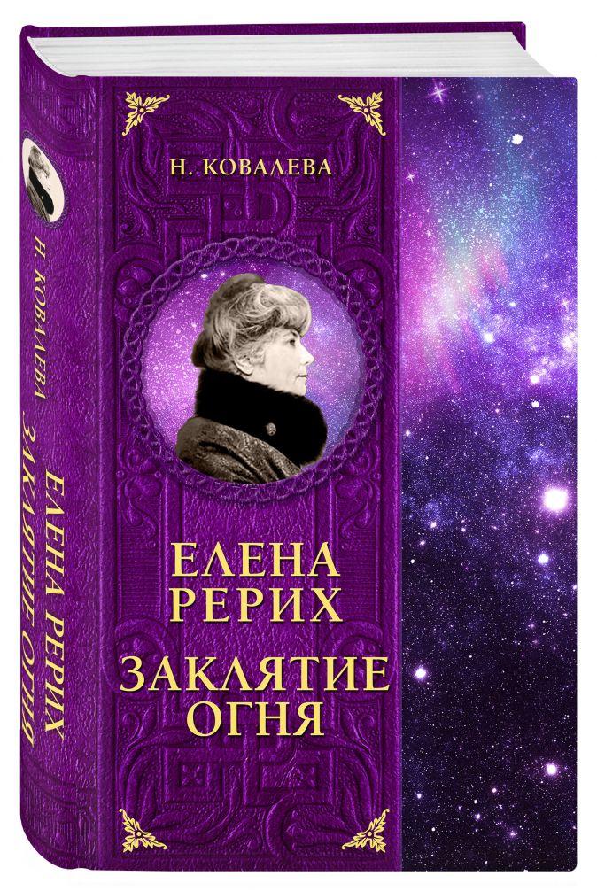 Наталья Ковалева - Елена Рерих. Заклятие огня обложка книги
