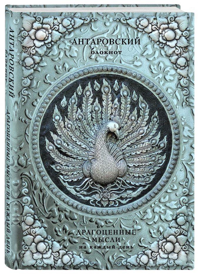 Конкордия Антарова - Антаровский блокнот. Драгоценные мысли на каждый день (Павлин) обложка книги