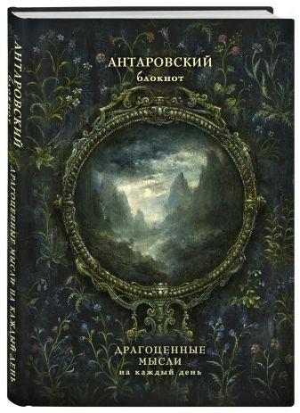 Конкордия Антарова - Антаровский блокнот. Драгоценные мысли на каждый день (Темное зеркало) обложка книги