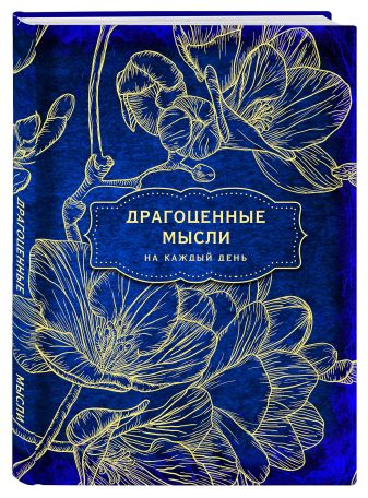 Конкордия Антарова - Антаровский блокнот. Драгоценные мысли на каждый день (Фрезии) обложка книги