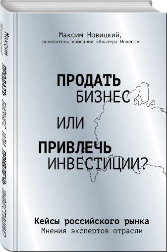 Максим Новицкий - Продать бизнес или привлечь инвестиции? Кейсы Российского рынка обложка книги
