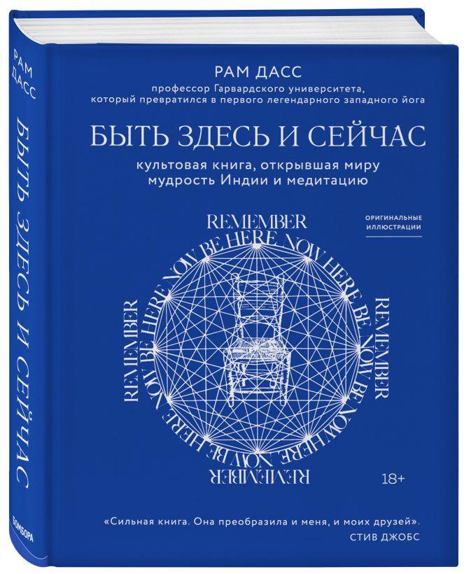 Рам Дасс - Быть здесь и сейчас. Культовая книга, открывшая миру мудрость Индии и медитацию обложка книги