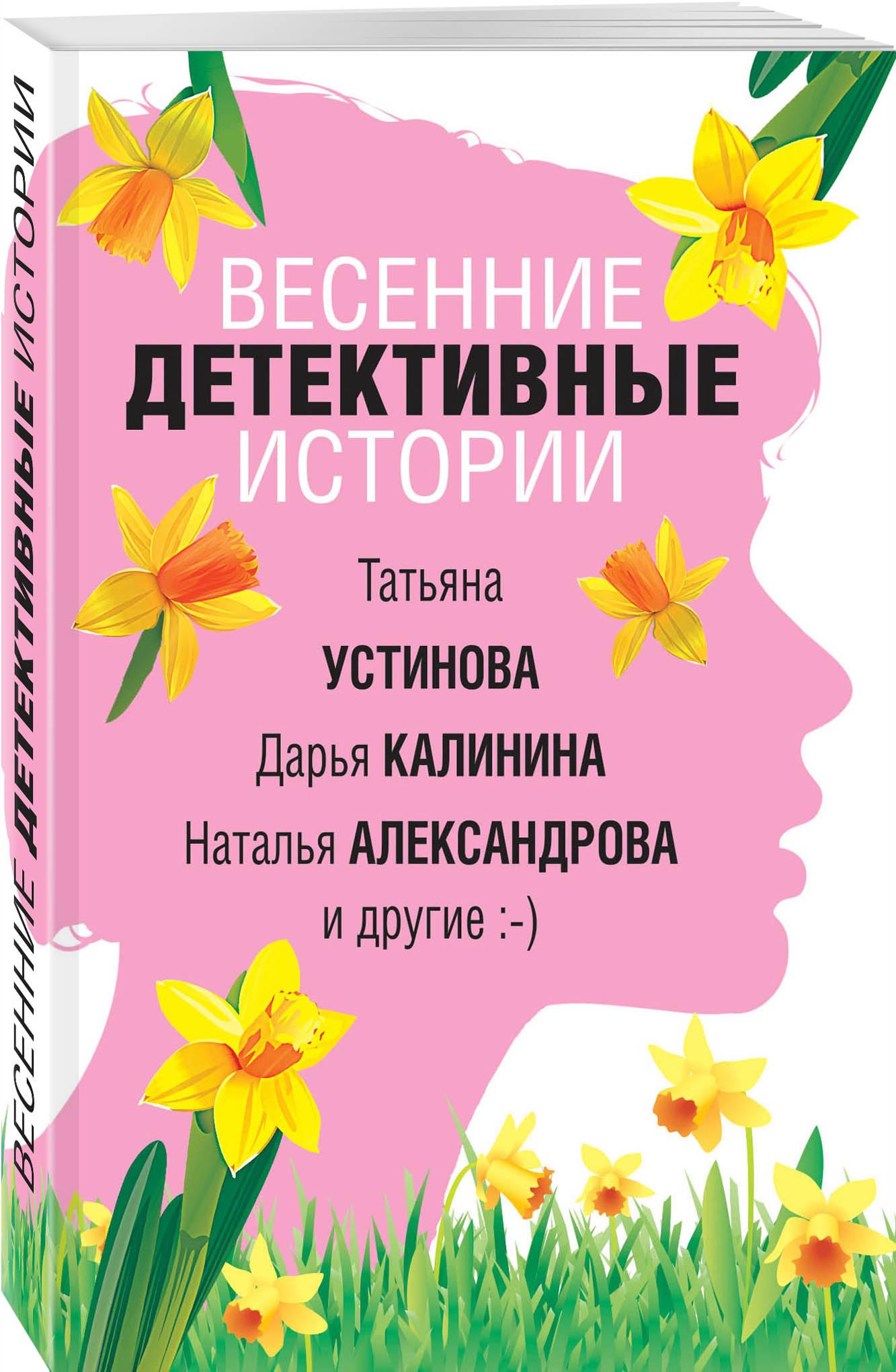 Донцова Дарья Аркадьевна Весенние детективные истории