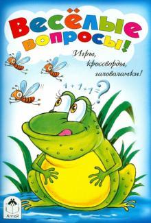 Без автора - Веселые вопросы обложка книги