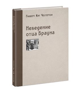 Честертон Г.К.; Пер. с англ. - Неведение отца Брауна обложка книги