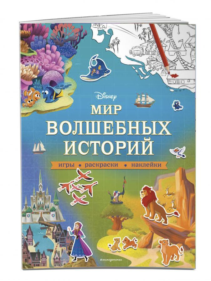 Disney. Мир волшебных историй. Игры, раскраски, наклейки