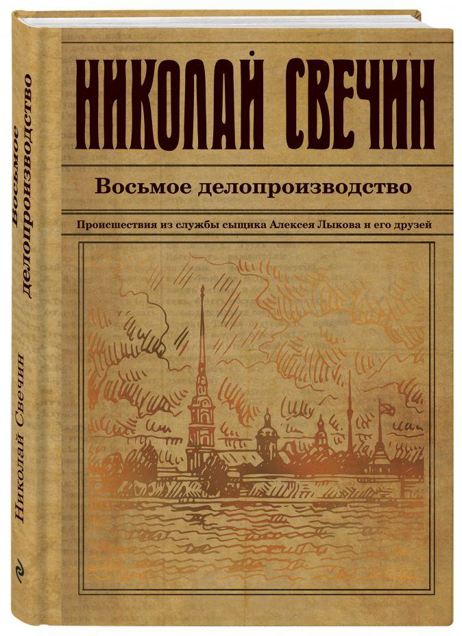 Восьмое делопроизводство Николай Свечин