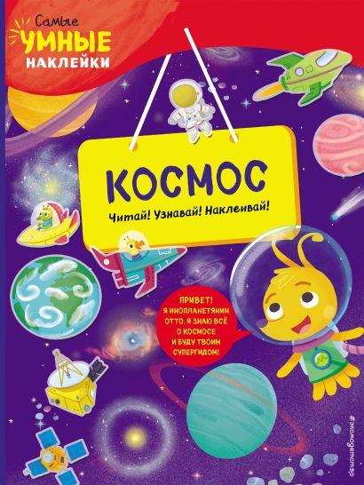 Космос (с наклейками) - фото 1