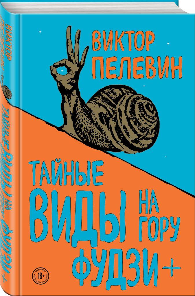 """Виктор Пелевин - Тайные виды на гору Фудзи + бонус-трек """"Столыпин"""" обложка книги"""
