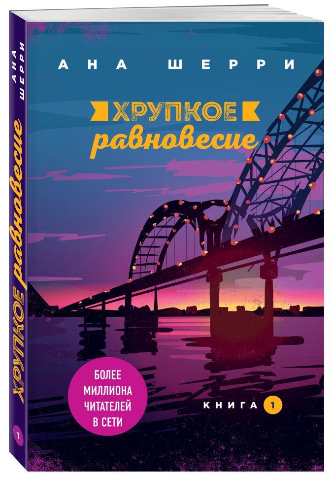 Ана Шерри - Хрупкое равновесие. Книга 1 обложка книги