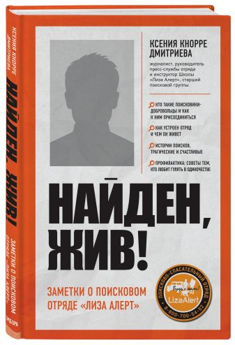 Ксения Кнорре Дмитриева - Найден, жив! Записки о поисковом отряде «Лиза Алерт» обложка книги