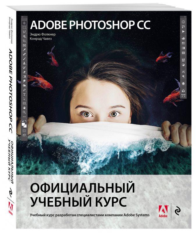 Эндрю Фолкнер, Конрад Чавез - Adobe Photoshop CC. Официальный учебный курс обложка книги