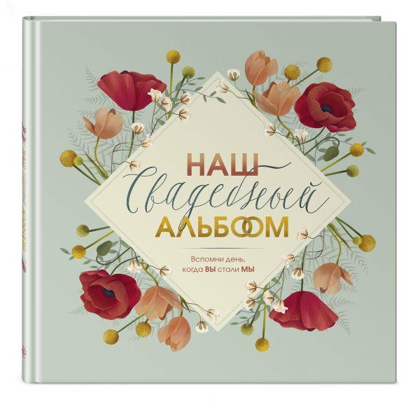 Фото - Брианти Флориана Наш свадебный альбом свадебный ювелирный набор bamoer multicoloraaa jewelry sets