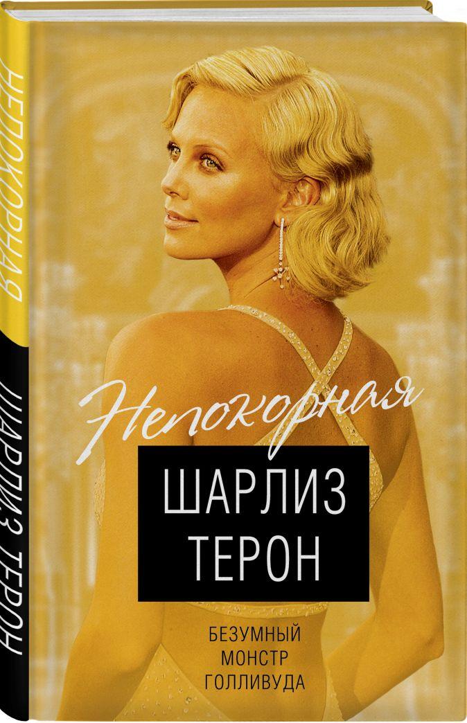 Виталий Кондор - Шарлиз Терон. Безумный монстр Голливуда обложка книги