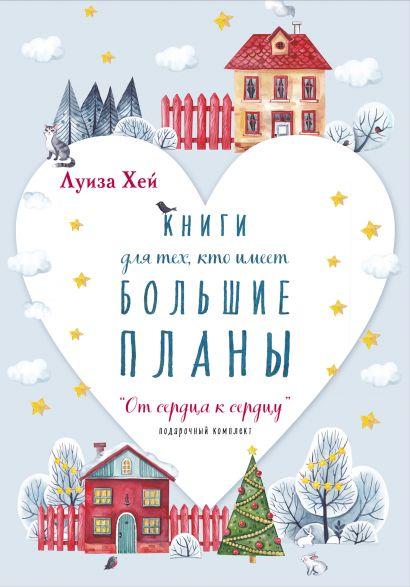 """Новогодний комплект """"От сердца к сердцу"""" - фото 1"""