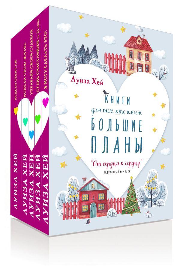 Хей Луиза Новогодний комплект От сердца к сердцу хей л от сердца к сердцу комплект из 5 книг