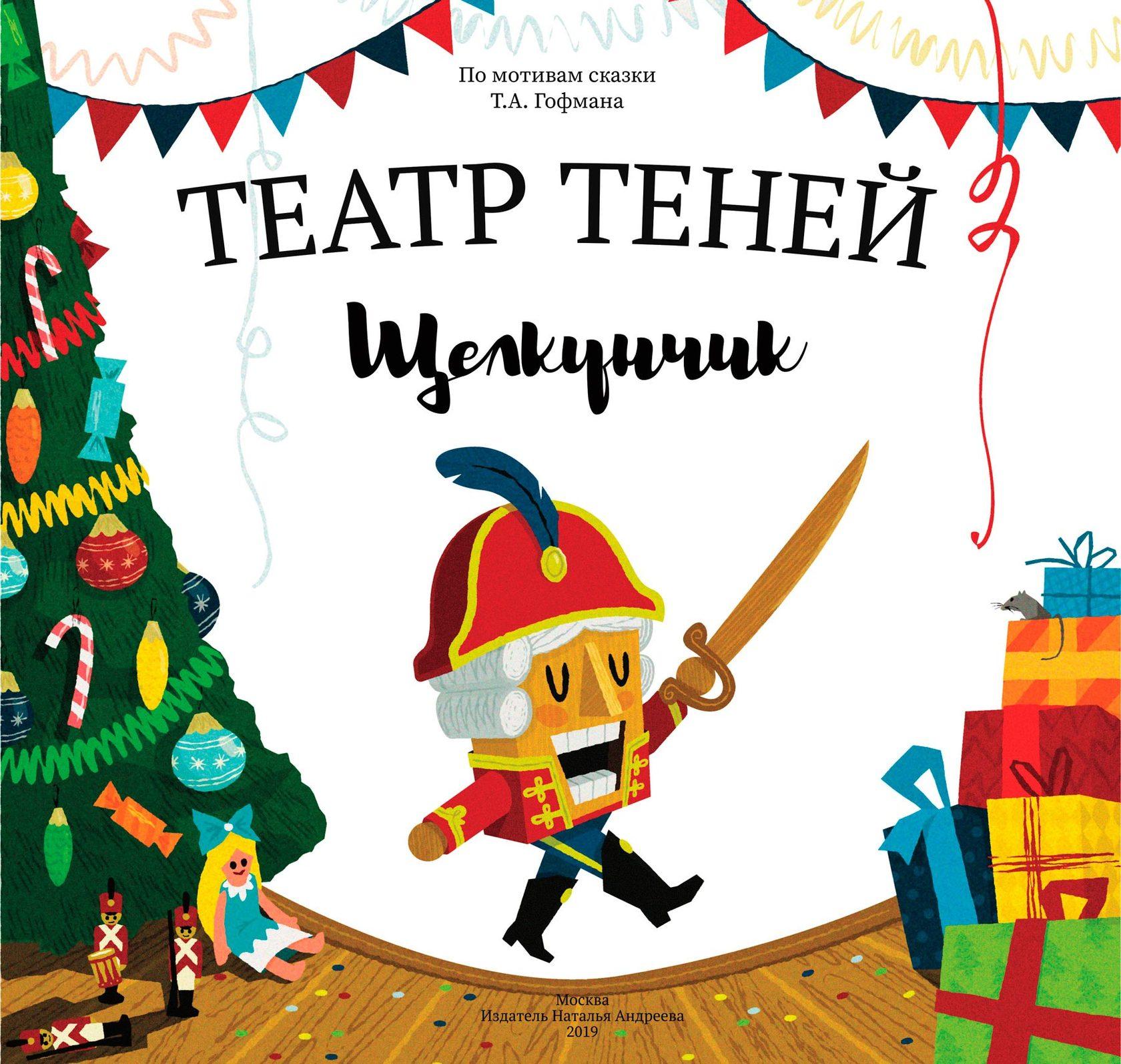 """Театр теней """"Щелкунчик"""" ( Андреева Н.А.  )"""