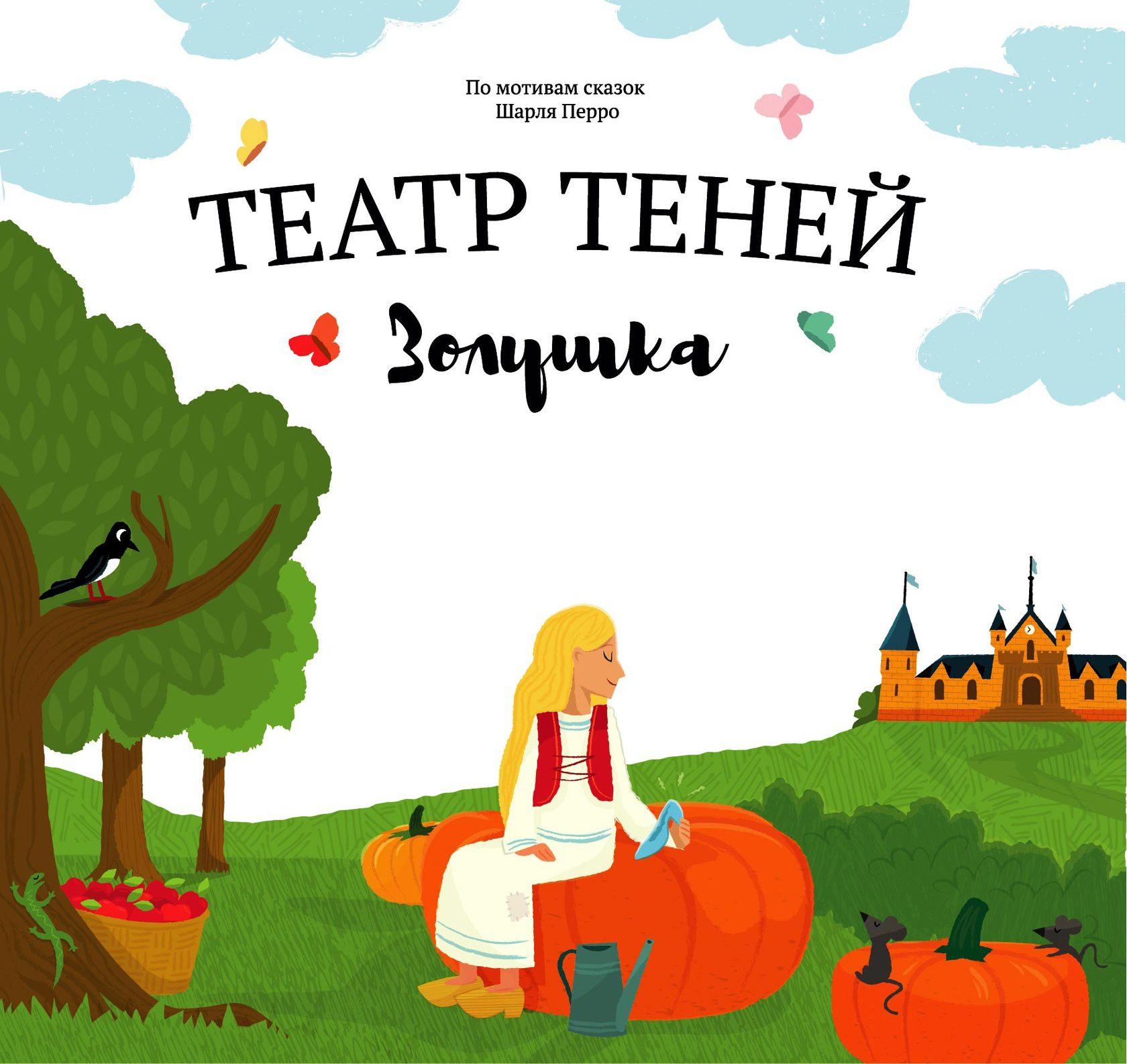 "Театр теней ""Золушка"" ( Андреева Н.А.  )"