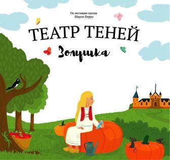 """Андреева Н.А. - Театр теней """"Золушка"""" обложка книги"""